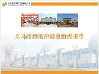 义乌市场商户调查数据报告