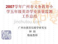 【小学 二年级英语】2007学年广州市义务教育小学五年级英语学业质量监测 共(79页)