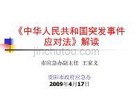 《中华人民共和国突发事件 应对法》解读