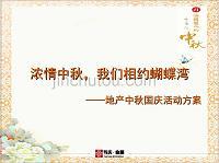 """""""浓情中秋,我们相约蝴蝶湾""""蝴蝶湾地产中秋国庆活动方案"""