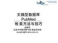 PubMed检索方法——怎么用 - 北京大学医学图书馆