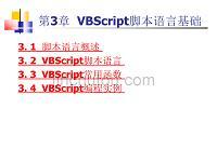 VBScript脚本语言基础