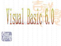 Visual Basic入门第十讲 键盘与鼠标事件过程