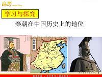 《秦朝在中国历史上的地位》课件