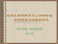 南京市第一医院消化科孙士其