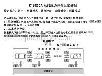 SMC压力开关_ISE30中文说明书不要积分版