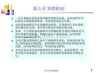 《分布式系统》李西宁,课件,第9章