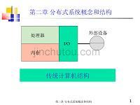 《分布式系统》李西宁,课件,第2章