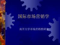 《国际市场营销学》南开大学经典讲义