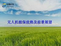 无人机植保优势及前景分析_图文.ppt