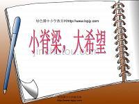 浙教版小学六年级下册第三单元品德与社会《小脊梁,大希望课件》