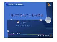 电子产品生产工艺与管理 第七章 电子产品生产管理