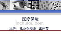 期刊╱会议论文----《医疗保险》课件PPT ch5 社会医疗保险支付方式