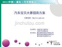 2011重庆汽车博览会汽车宝贝招商手册(房地产开发商专用)