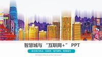 智慧城市互联网+PPT