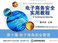 电子商务安全实用教程 第十章 电子商务安全管理