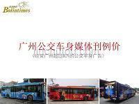 2012广州公交车身广告刊例价(最新版)