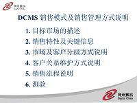 神州数码公司DCMS销售模式及销售管理模式说明模板课件资料