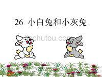 新人教版小学语文一年级下册《小白兔和小灰兔》精品课件