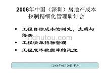 深圳房地产成本控制精细化管理研讨会讲义39页