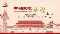 最新中国共产党章程党章党规学习解读PPT模板