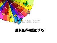 服装颜色搭配及原则PPT图文