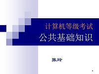 2011计算机2级公共基础知识