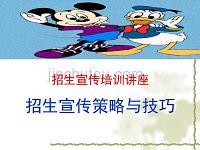 2012招生宣传培训讲座