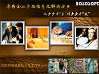 2012蓝海灵豚零售企业管理软件信息化解决方案