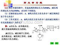 液压传动与流体力学第五章习题