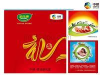 2011春节家佳康肉制品礼盒销推介书