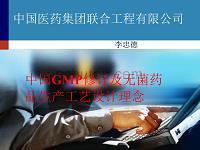中国GMP修订及无菌药品生产工艺设计理念