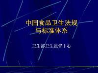 中国食品卫生法规与标准体系