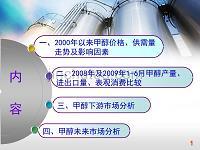 中国甲醇市场走势综述