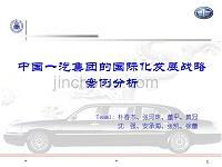 中国一汽集团的国际化发展战略案例分析