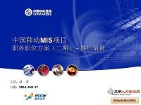 中移动HRMS职务职位推广方案介绍