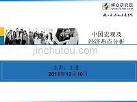 中国宏观及经济热点分析-贵阳-2011