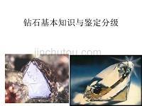 钻石的基本知识与鉴定分级