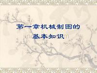 黑龙江大学第一章机械制图的基本知识