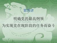 党课第四讲(1010版)
