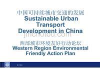 中国可持续城市交通的发展