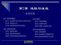 《操作系统》2进程与线程课件