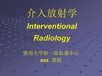 介入放射学(教材)