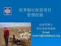 中国贫困状况报告