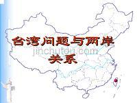 第一讲 台湾问题的历史由来与实质