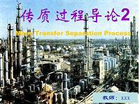 《化工原理》8传质过程导论2