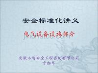 安全标准化-电气设施安全(培训))