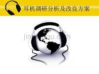 耳机调研及改良方案