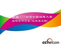 首届CCTV动漫中国创意大赛战略合作方案征求意见稿