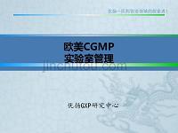 欧美CGMP实验室管理